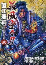 Naoe Kanetsugu - Maeda Keiji Tsuki Gatari 2 Manga