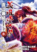 Naoe Kanetsugu - Maeda Keiji Tsuki Gatari 3 Manga