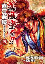 Naoe Kanetsugu - Maeda Keiji Tsuki Gatari 4 Manga