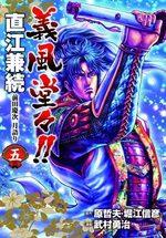 Naoe Kanetsugu - Maeda Keiji Tsuki Gatari 5 Manga