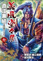 Naoe Kanetsugu - Maeda Keiji Tsuki Gatari 7 Manga
