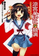 La Célébration d'Haruhi Suzumiya 1