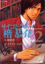 Psycho Doctor Kai Kyôsuke 2 Manga