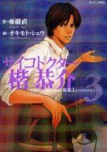 Psycho Doctor Kai Kyôsuke 3 Manga