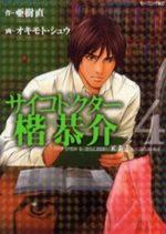 Psycho Doctor Kai Kyôsuke 4 Manga