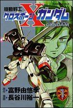 Kidou Senshi Crossbone Gundam 1 Manga