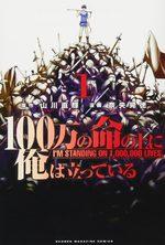 100-man no Inochi no Ue ni Ore wa Tatte Iru # 1