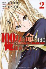 100-man no Inochi no Ue ni Ore wa Tatte Iru # 2