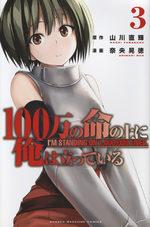 100-man no Inochi no Ue ni Ore wa Tatte Iru # 3