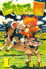 Animal Kingdom 1 Manga
