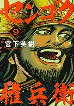 Sengoku Gonbee # 9