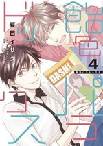 Ameiro Paradox 4 Manga