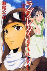 Love Letter 1 Manga