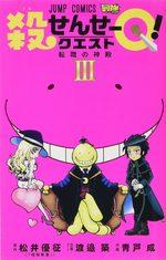 Koro Quest 3 Manga