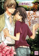 Hadashi de Waltz wo 1 Manga