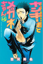 Drôles de Racailles 16 Manga