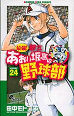 Saikyou! Toritsu Aoizaka Koukou Yakyuubu 24