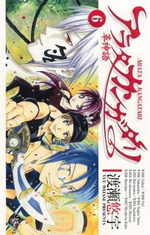 Arata 6 Manga