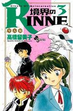 Rinne 3 Manga