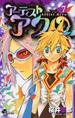 Artist Acro 7 Manga