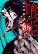 Kuhime 4 Manga
