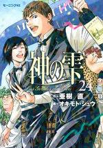 Les Gouttes de Dieu 24 Manga