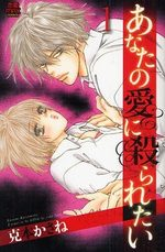 Anata no Ai ni Yararetai 1 Manga