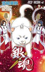 Gintama 72 Manga