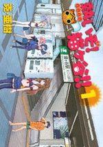 Atsui zo! Negokaya!! 1 Manga