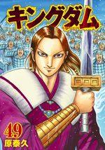 Kingdom 49 Manga
