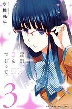 Make me up ! 3 Manga