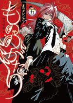 Spirits seekers 5 Manga