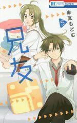Anitomo 5 Manga