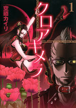 Chimères 1 Manga
