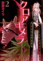 Chimères 2 Manga