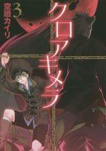 Chimères 3 Manga