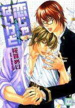 Koi ja nai Kedo 1 Manga