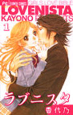 Lovenista 1 Manga