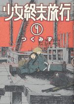 Girls' Last Tour 4 Manga