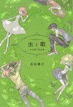 Mushi to Uta 1 Manga
