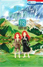 The World is still beautiful 18 Manga