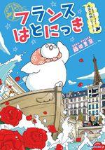 Un pigeon à Paris 3 Manga