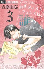 Le diable s'habille en soutane 3 Manga