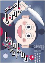 Tank Tankuro 1 Manga
