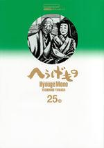 Hyôge Mono 25