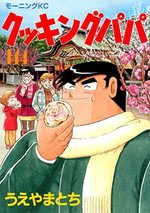 Cooking Papa 144 Manga