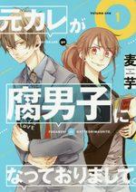 Motokare ga Fudanshi ni Natteorimashite 1 Manga