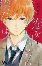 Koi wo Shiranai Bokutachi wa 1 Manga