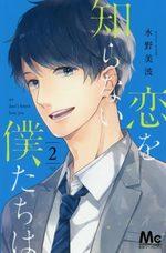 Koi wo Shiranai Bokutachi wa 2 Manga