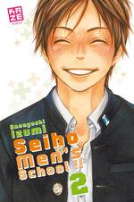 Seiho Men's School !! 2 Manga